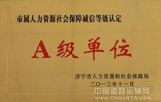 济宁交运集团被认定为2013年市属人力资源社会保障诚信等级A级单位