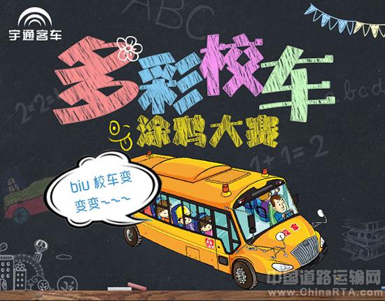"""每个孩子心中都有一辆""""最美""""校车-从最美校车到快乐童年 宇通还能"""