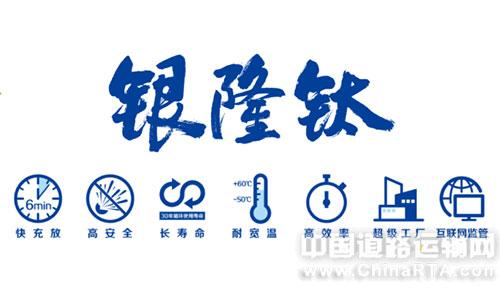 旗下拥有华南区珠海银隆新能源