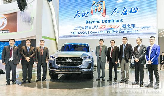 上汽大通首款SUV D90概念车发布高清图片