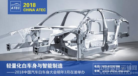 2018中国汽车白车身大会明年3月在渝举办图片
