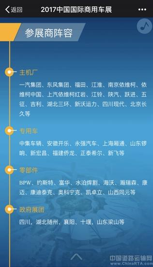 2017中国国际商用车展(ccvs)邀请函